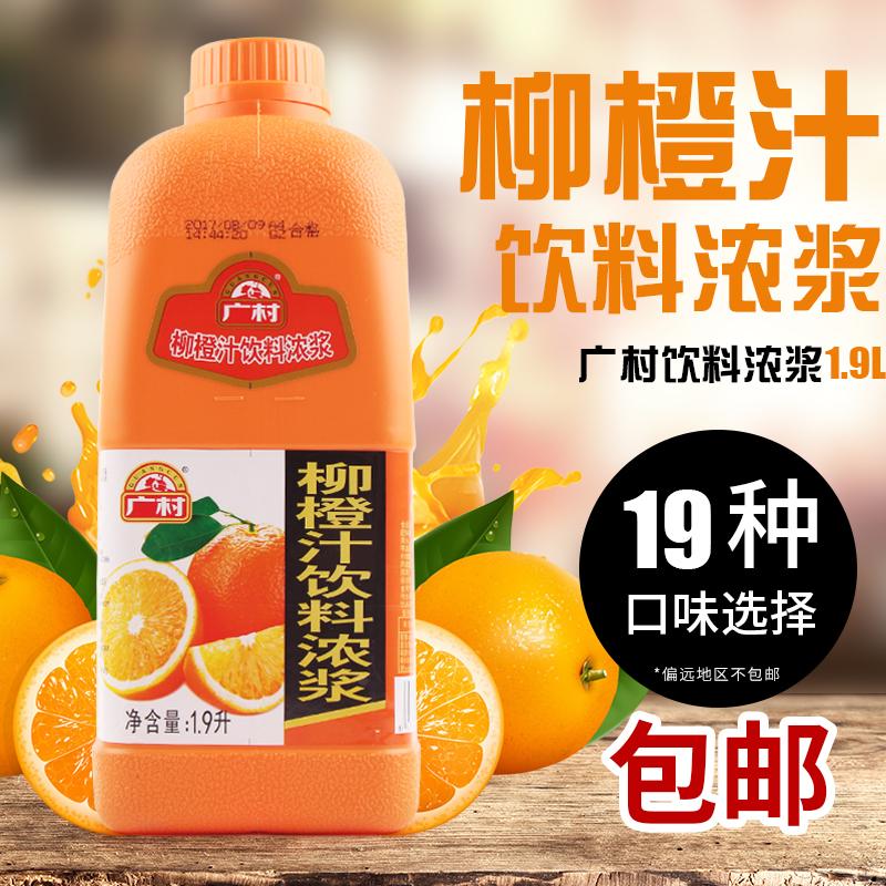 Guangcun ordinary orange juice 1.9l orange flavor concentrated juice