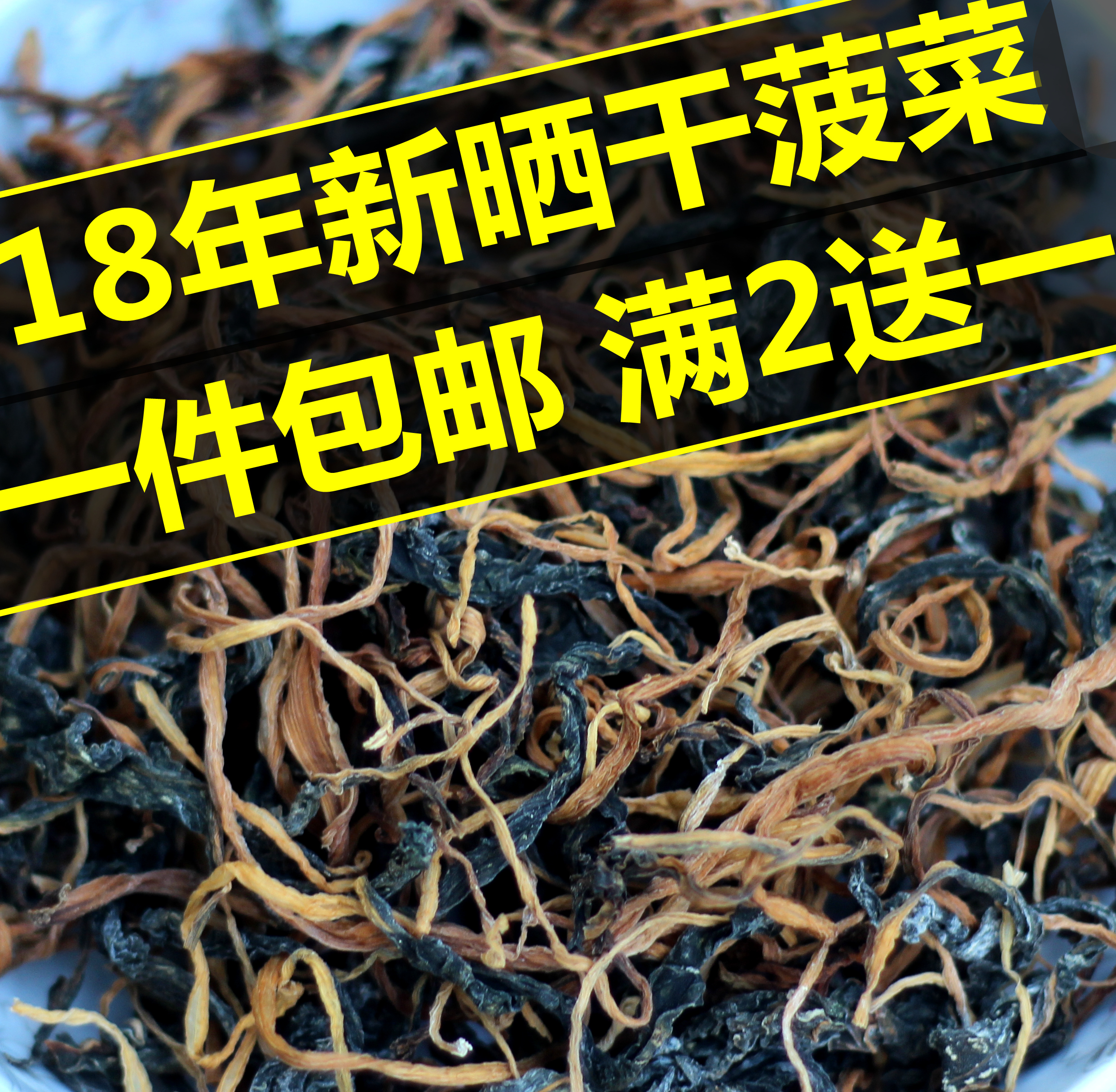 Homemade dried spinach dehydrated spinach dried goods dried spinach native specialty 250g steamed meat base of Hubei native specialty