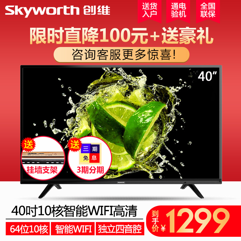 Skyworth/���S 40X6 40英寸高清智能�W�jWIFI平板液晶���C42 43