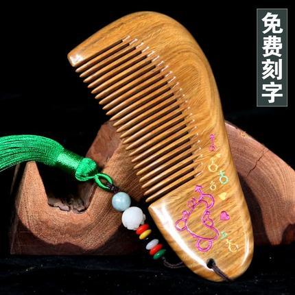 天然绿檀木梳子防静电送女朋友妈妈闺蜜生日礼品脱发按摩梳子刻字
