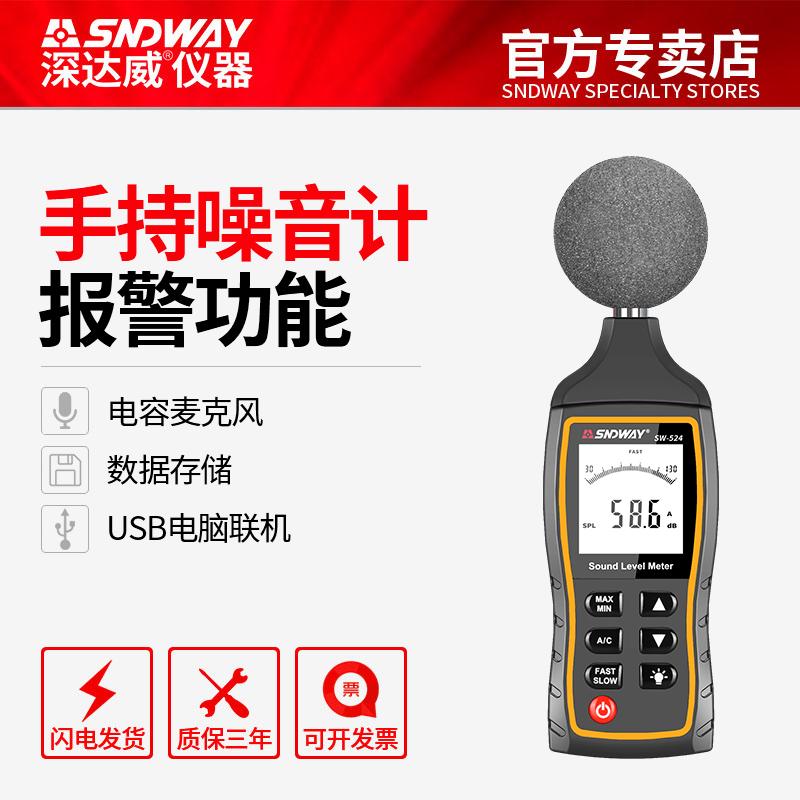 深达威噪音计分贝仪手持工业级声级计高精度专业数字噪音计测试仪