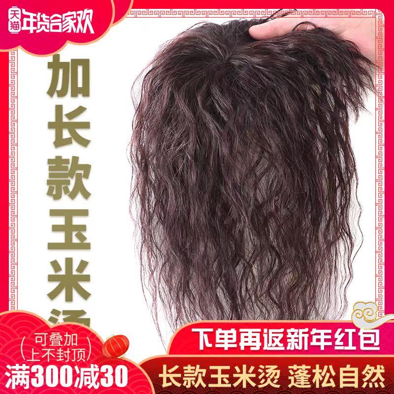 真发刘海假发片头顶补发遮白发轻薄无痕玉米烫假发中长发顶发盖女