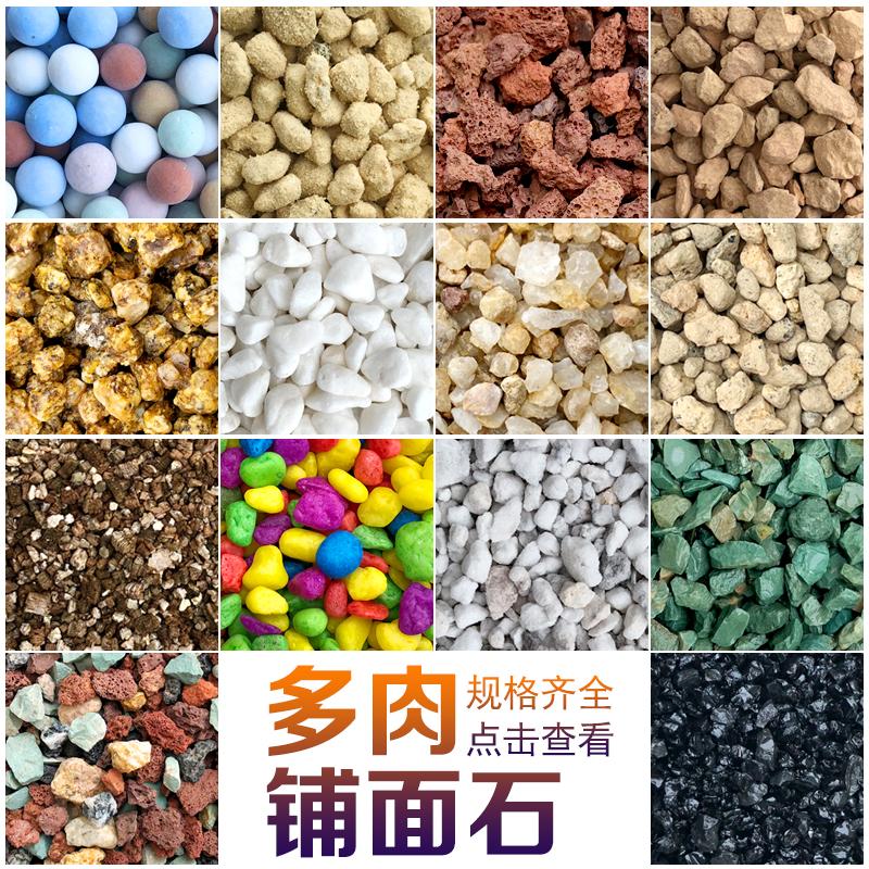 营养土包邮种植土通用型多肉泥炭土麦饭石蛭石火山石珍珠岩铺面石