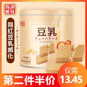【第二桶半价】网红豆乳威化饼干300g 雅佳罐装夹心饼干 休闲零食