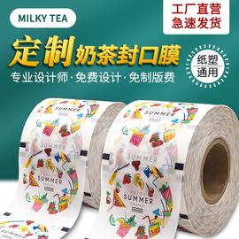 奶茶封口膜定制logo奶茶店封杯膜纸塑两用磨砂膜通用可降解纸膜