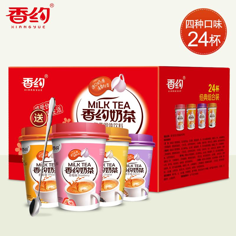 香约奶茶整箱装原味香芋味草莓味香麦味杯装礼盒24杯 年货送礼