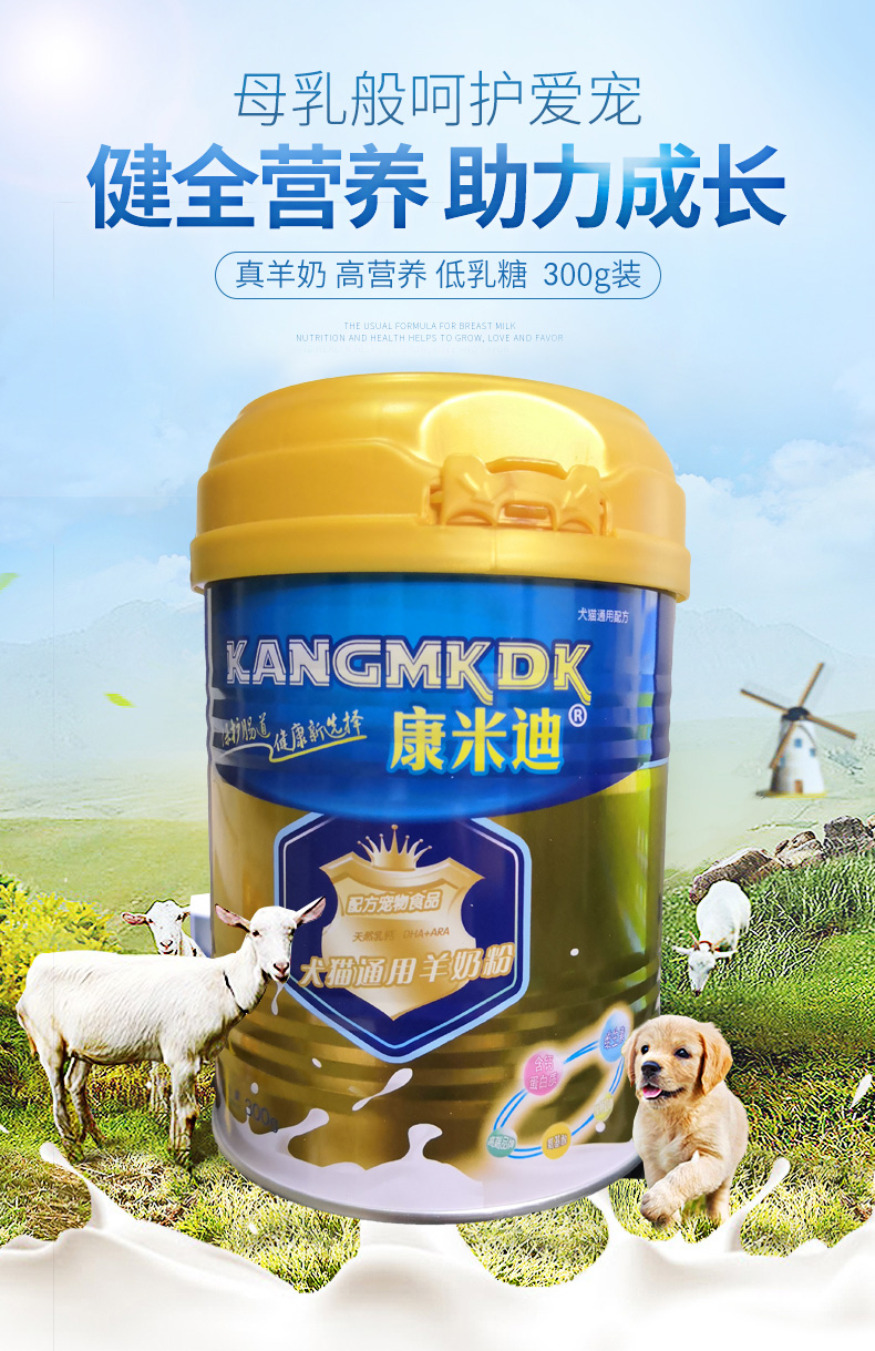 Kangmidi pet special goat milk powder universal 300g puppy calcium supplement Teddy golden hair kitten nutrition and health care product