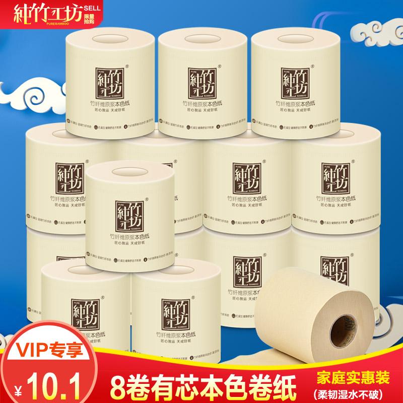 手慢无纯竹工坊原浆本色家用实惠100g厕纸