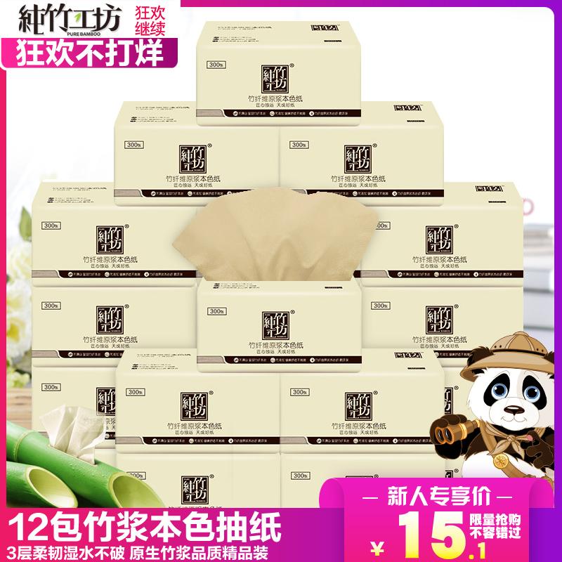 纯竹工坊层竹浆本色抽纸小包装经济家用抽取餐巾纸不漂白12包整箱