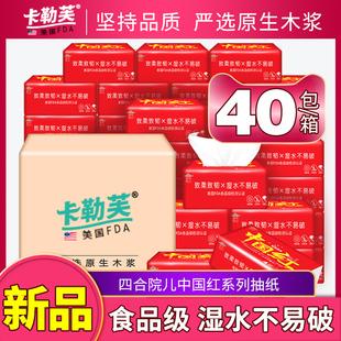 40包原生木浆抽纸家用实惠装 柔韧亲肤面巾批发餐巾纸卫生整箱抽纸