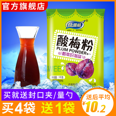 Kangyaku Xi'an sour plum powder 1000g ebony juice powder beverage Shaanxi specialty sour plum soup raw materials for commercial use