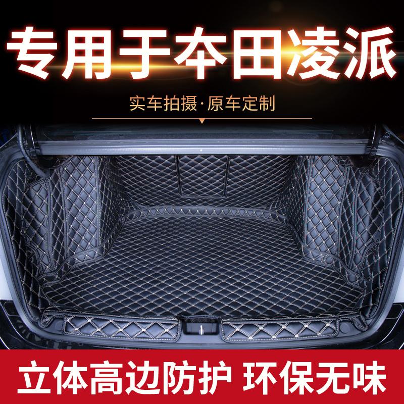 专用于本田凌派全包围后备箱垫