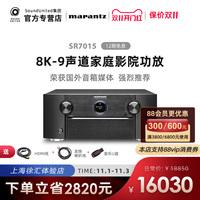 新品】Marantz/马兰士SR7015大功率家庭影院功放机11声道解码8K