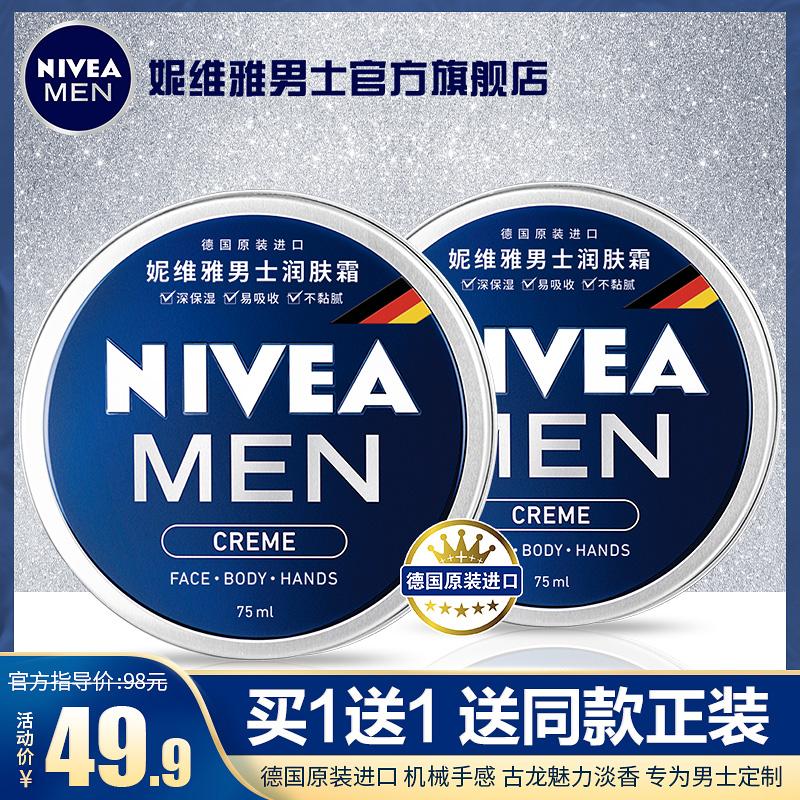 妮维雅男士面霜补水保湿乳液夏季护擦脸部油控油润肤露护肤品脸霜
