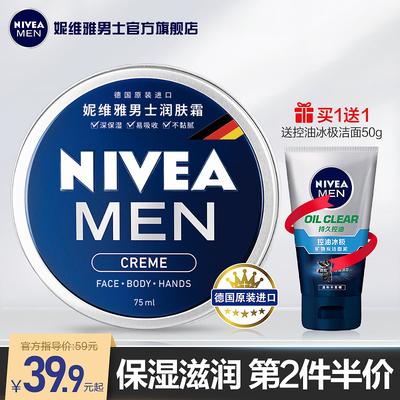 妮维雅男士秋冬季保湿润肤露擦脸油