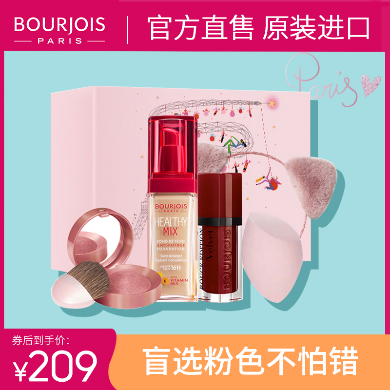 Limited make-up gift box, Paris, France limited fresh pink custom gift box, limited combination set