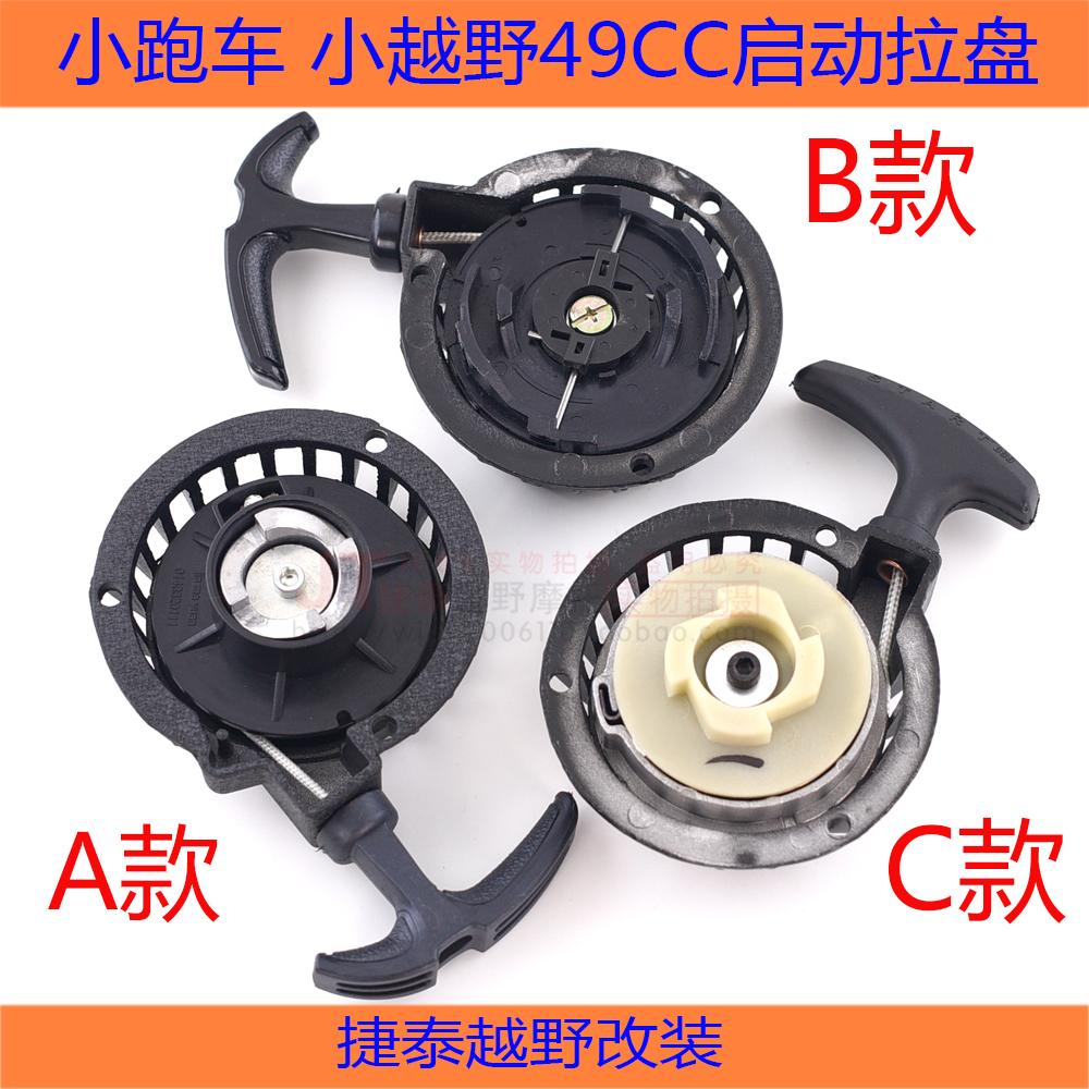 迷你摩托车配件49CC小跑车和小越野车铝易拉盘手拉器启动器