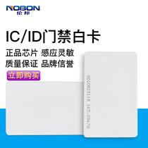 卡隔离公交卡门禁卡射频隔离贴IC不能刷卡IC张2隔离型防磁贴解决