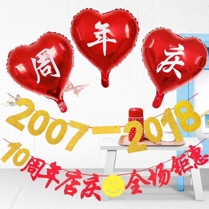 店面装饰创意周年庆店庆吊旗超市开业装饰活动布置装饰用品拉旗