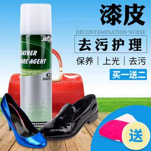 漆皮去污护理剂漆皮鞋专用清洗保养剂漆皮包包清洁剂护理光亮喷雾