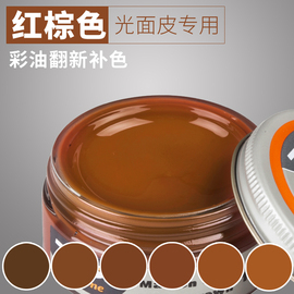 进口 棕色高级皮鞋油 真皮保养修复 浅棕色皮具皮包上色保养鞋刷