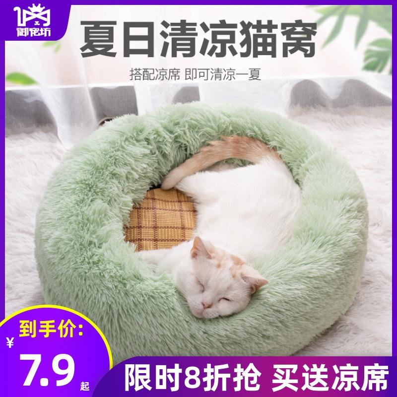 网红夏季猫窝四季通用猫咪垫子泰迪狗窝垫夏天小型犬宠物用品猫床图片