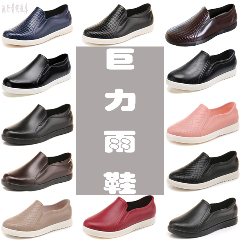 タオバオ仕入れ代行-ibuy99 雨鞋男 上海巨力低帮雨鞋男夏季短筒韩国时尚厨房工作防滑防水鞋女套胶鞋