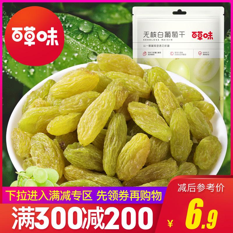 满300减200【百草味-白葡萄干100g】新疆吐鲁番特产零食无核提子