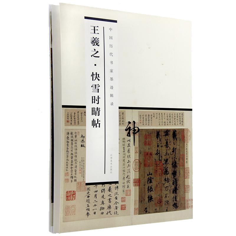 Китайская каллиграфия Артикул 600606253496