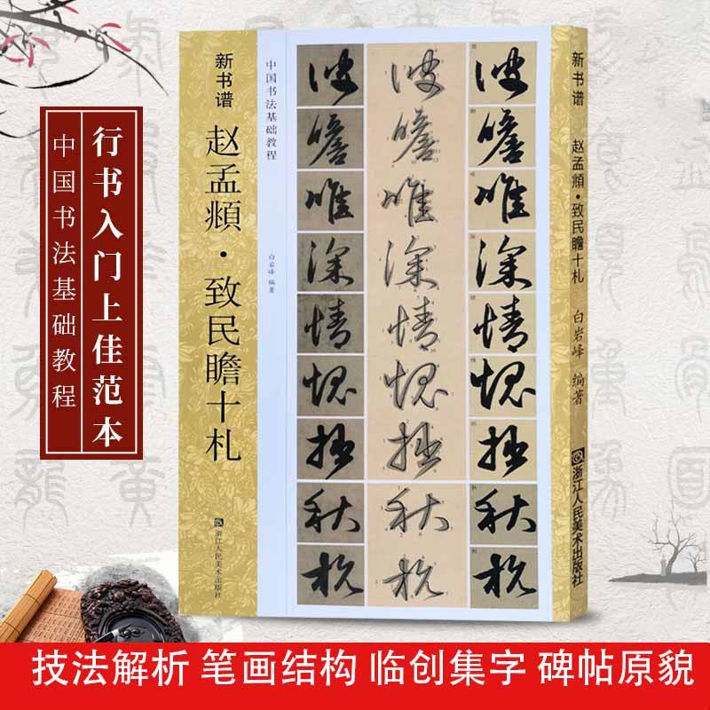 Китайская каллиграфия Артикул 610678295438