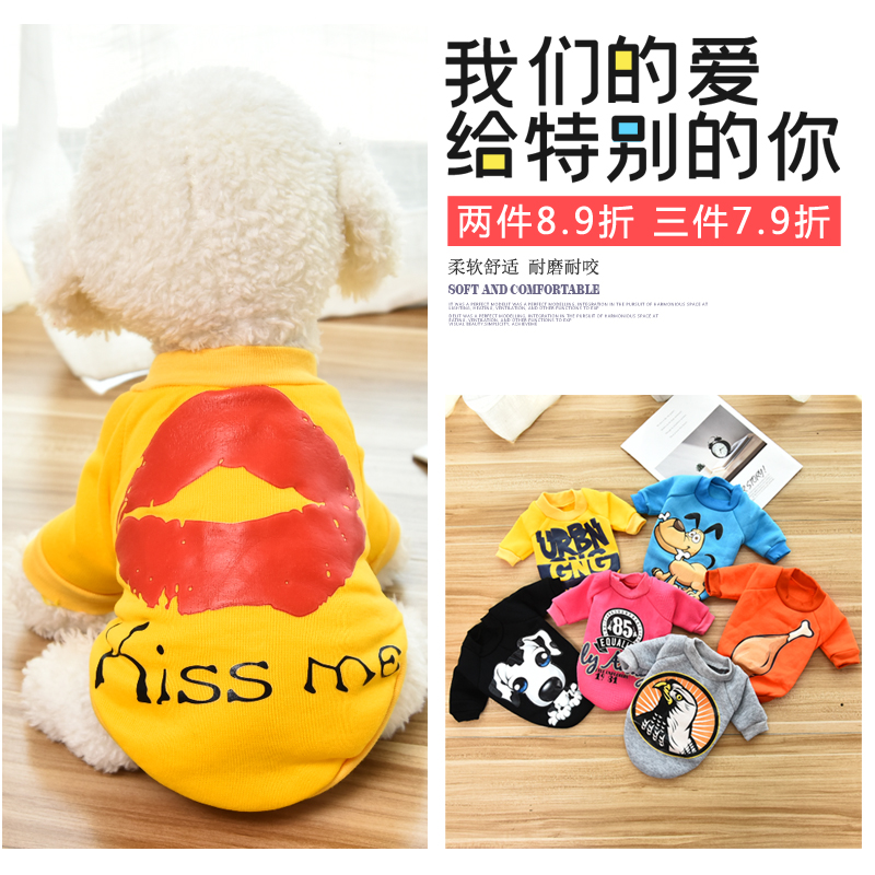Little dog clothes spring and autumn thin Teddy small dog FA Dou Bo Mei milk dog cotton padded pet sweater cat spring