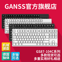 GANSS高斯 GS87C 104C 键线分离有线背光游戏机械键盘WIN/MAC系统