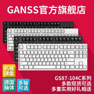 104C GANSS高斯 GS87C MAC系统 键线分离有线背光游戏机械键盘WIN