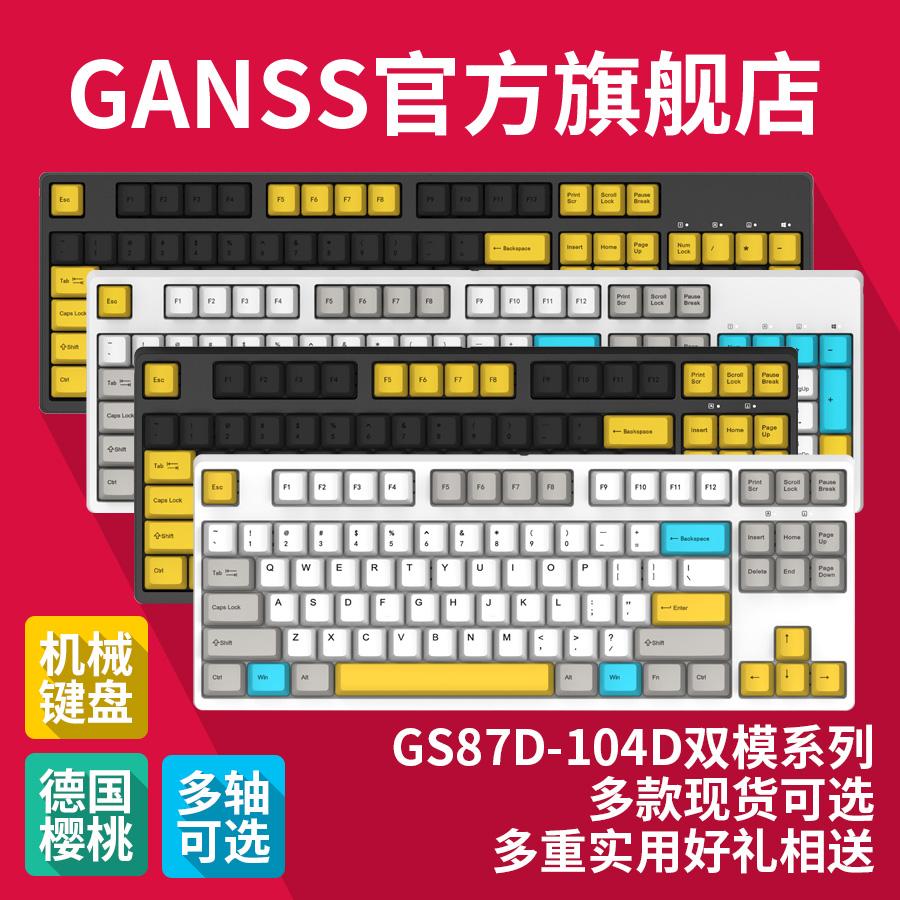 GANSS高斯 GS87D GS104D背光雙模有線藍牙打字辦公機械鍵盤