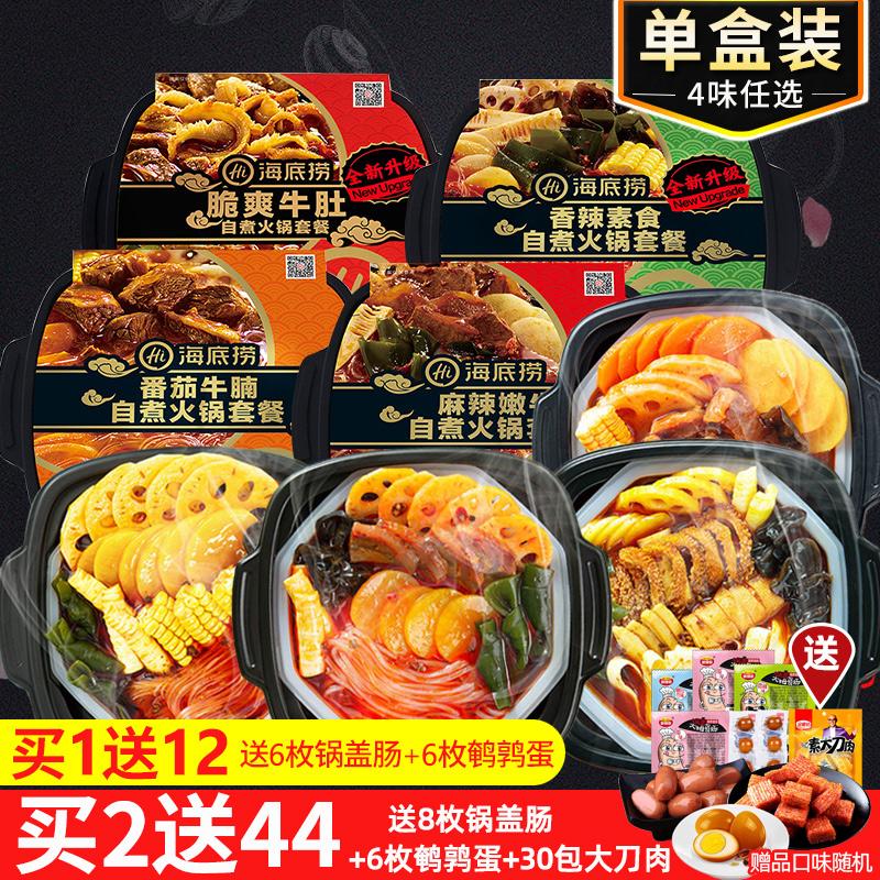 海底捞自助小火锅 素食嫩牛番茄牛腩懒人方便自煮自热速食麻辣烫