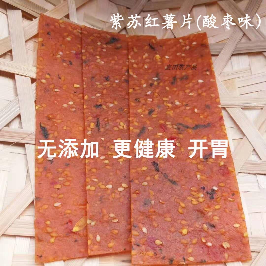 农家白芝麻红薯片番薯地瓜干 湖南长沙宁乡特产酸枣片糕天然零食