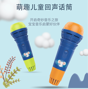 儿童话筒物理回声鸣音麦克风乐器音乐启蒙口才唱歌早教玩具塑料