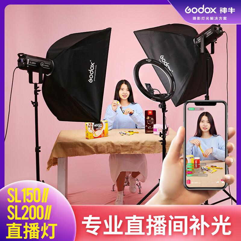 Shenniu photography lamp sl150w II second generation led Taobao live clothing video shooting constant light fill light set