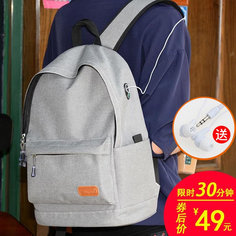 背包男士双肩包韩版青年电脑旅行校园初中高中学生书包女时尚潮流