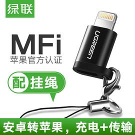绿联安卓转苹果7转接头mfi认证通用iPhone6/7p七8p8plus/xs/xr手机ipad usb充电器数据线lightning接口转换器图片