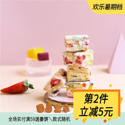 夏曲手札草莓少女心网红零食雪花酥