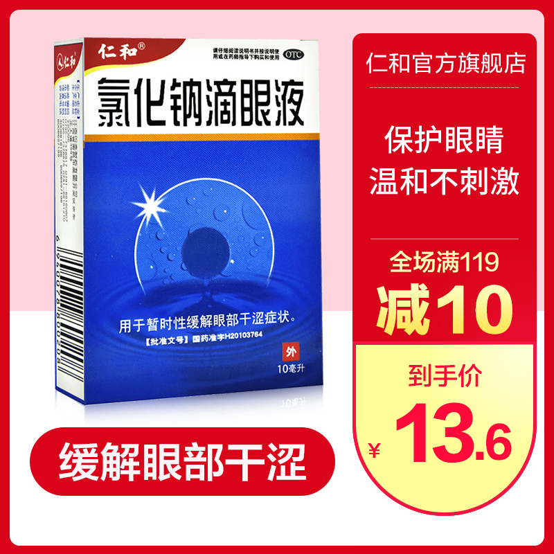 Renhe sodium chloride eye drops 10ml * 1 bottle / box eye drops for relieving dry and astringent eyes and eye fatigue