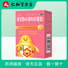 Yucatan Vitamin ad Drops Capsule 40 Vitamin D Drops for Calcium Supplementation of Fish Liver Oil for Children Aged 1 and Over