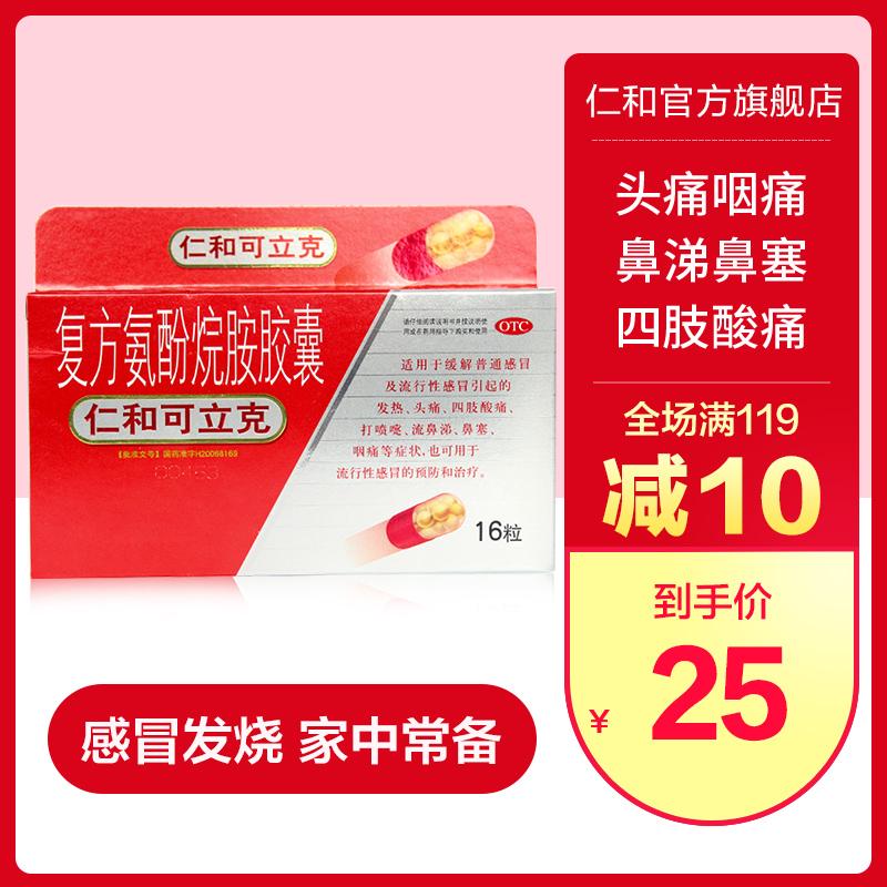 Средства от кашля / Жаропонижающие лекарства Артикул 557147802115