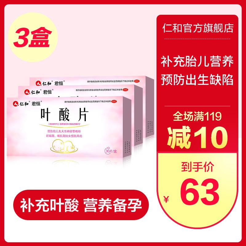 3箱]仁と葉酸片30錠の天猫妊娠前の妊娠期間葉酸妊婦は妊娠中の複合ビタミン多次元元素を用意しています。