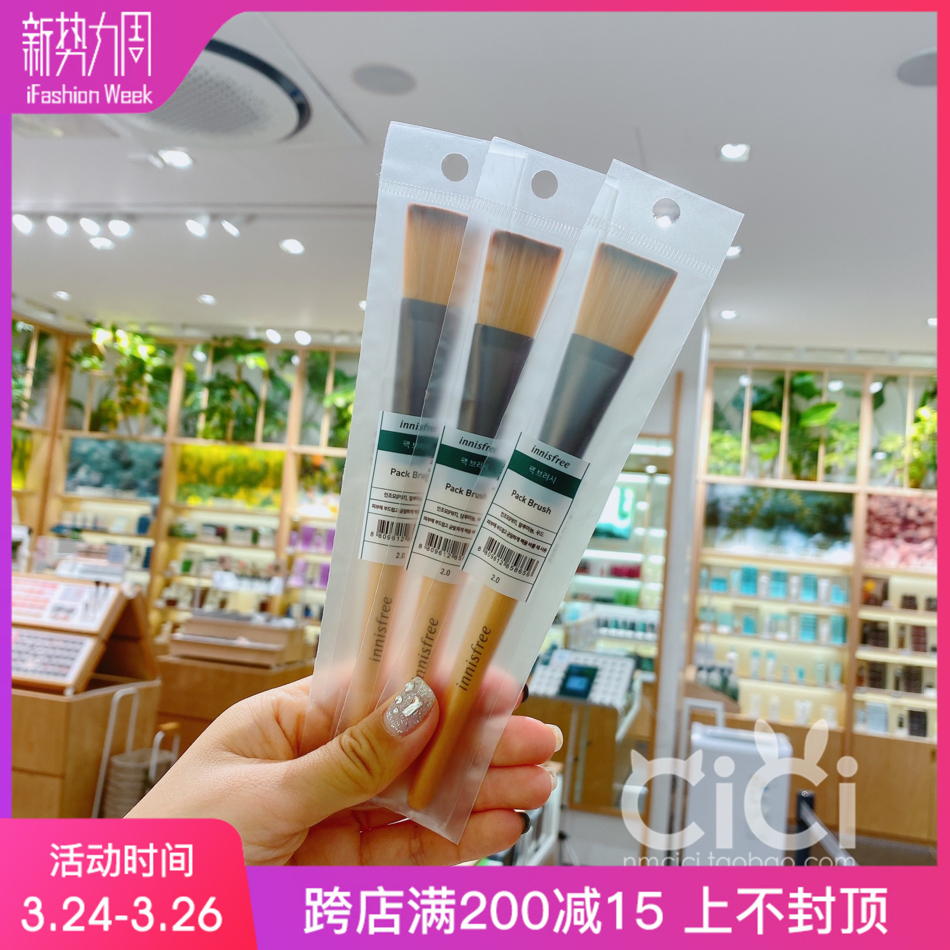 [CiCi] the Innisfree Korean style facial mask brush is uniform and convenient.