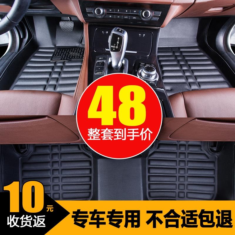 奇瑞旗云23风云2瑞虎3瑞虎5A3A5E5启辰D50R50专用全包围汽车脚垫