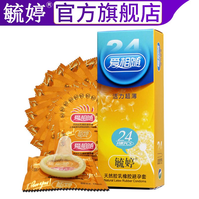 毓婷官方旗舰店避孕套 安全套润滑型TT男女成人用品情趣型套套