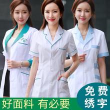 白大褂短袖女护士服长袖医生服男冬夏季药店服美容师纹绣工作服