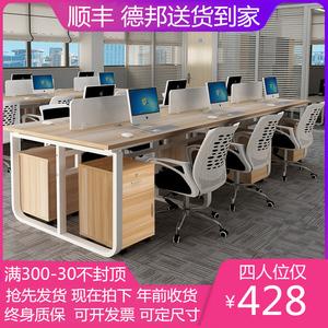 U型职员屏风办公家具电脑桌椅组合2/4/6人位简约现代办公工作桌